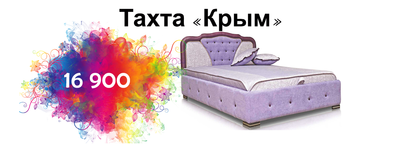 тахта-крым